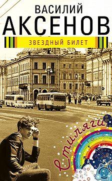 Василий Аксенов - Звездный билет