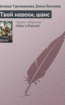 Наталья Турчанинова - Твой навеки, шанс
