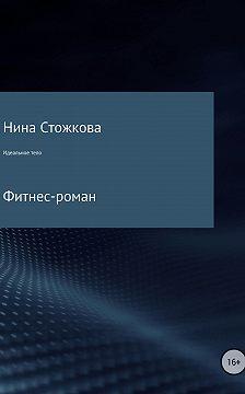 Нина Стожкова - Идеальное тело