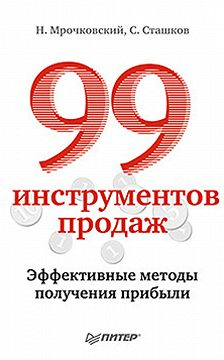 Николай Мрочковский - 99 инструментов продаж. Эффективные методы получения прибыли