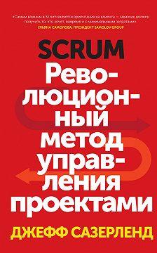 Джефф Сазерленд - Scrum