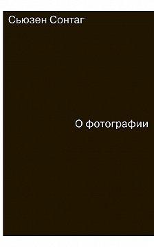 Сьюзен Сонтаг - О фотографии