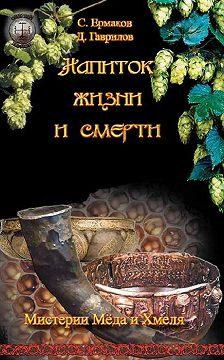 Дмитрий Гаврилов - Напиток жизни и смерти. Мистерия Мёда и Хмеля