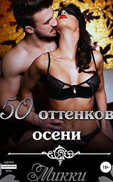 Микки Микки - Пятьдесят оттенков осени