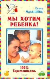 Елена Малышева - Мы хотим ребенка. 100% беременность!