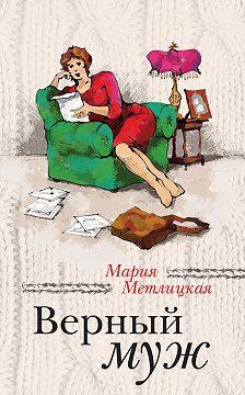 Мария Метлицкая - Верный муж (сборник)
