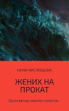 Нина Кислицына - Жених на прокат
