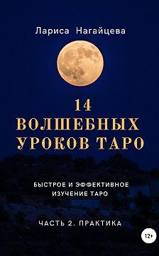 Лариса Нагайцева - 14 волшебных уроков таро. Часть 2