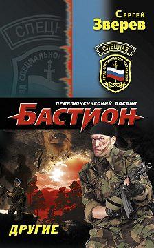 Сергей Зверев - Другие