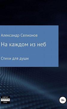 Александр Селионов - На каждом из неб