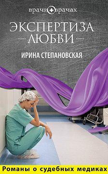 Ирина Степановская - Экспертиза любви