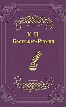 Константин Бестужев-Рюмин - Причины различных взглядов на Петра Великого в русской науке и русском обществе