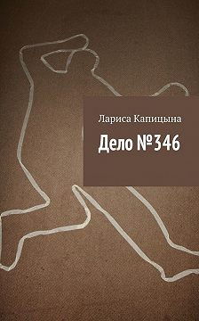 Лариса Капицына - Дело №346