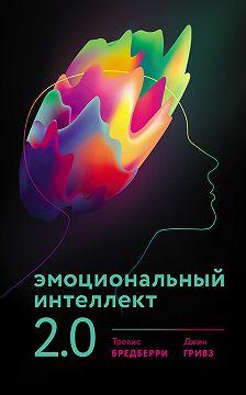 Джин Гривз - Эмоциональный интеллект 2.0
