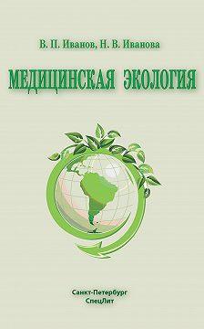 Владимир Иванов - Медицинская экология
