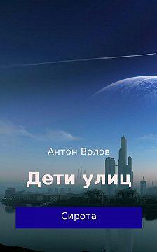 Антон Волов - Дети улиц
