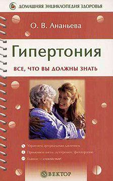 Олеся Ананьева - Гипертония