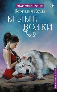 Вергилия Коулл - Белые волки