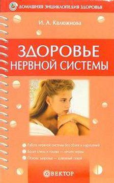 Ирина Калюжнова - Здоровье нервной системы