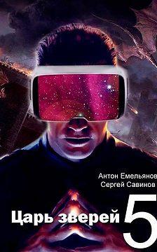Сергей Савинов - Царь зверей 5