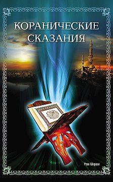 Реза Ширази - Коранические сказания