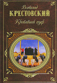 Всеволод Крестовский - Панургово стадо