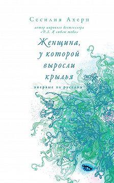Сесилия Ахерн - Женщина, у которой выросли крылья (сборник)