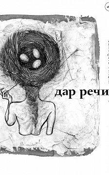 Кирилл Алейников - Дар речи