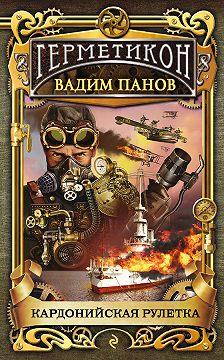 Вадим Панов - Кардонийская рулетка