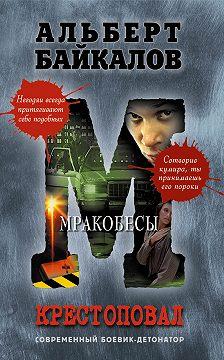 Альберт Байкалов - Мракобесы