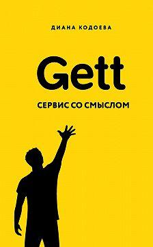 Диана Кодоева - Gett. Сервис со смыслом