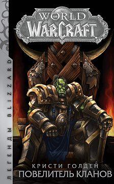 Кристи Голден - World of Warcraft. Повелитель кланов