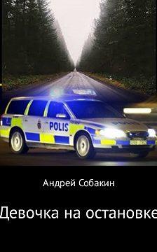 Андрей Собакин - Девочка на остановке
