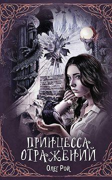 Олег Рой - Принцесса отражений