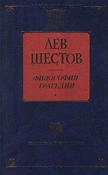 Лев Шестов - Добро в учении гр. Толстого и Ницше