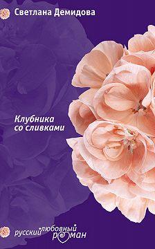 Светлана Демидова - Клубника со сливками
