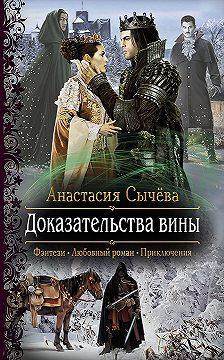 Анастасия Сычёва - Доказательства вины