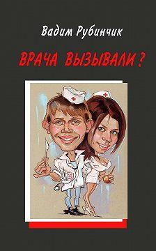 Вадим Рубинчик - Врача вызывали?