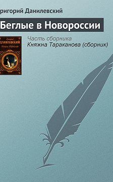 Григорий Данилевский - Беглые в Новороссии