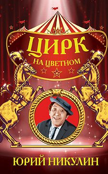 Юрий Никулин - Цирк на Цветном