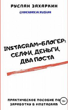Руслан Захаркин - Instagram-блогер: селфи, деньги, два поста