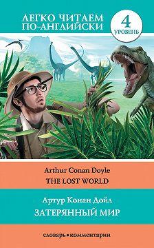 Артур Конан Дойл - The Lost World / Затерянный мир