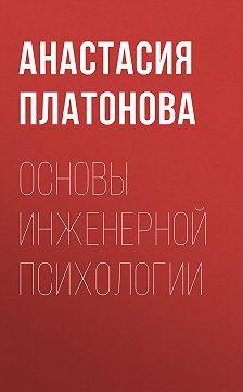 Анастасия Платонова - Основы инженерной психологии