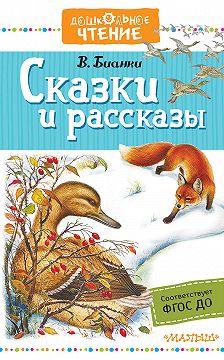 Виталий Бианки - Сказки и рассказы
