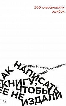 Говард Миттельмарк - Как написать книгу, чтобы ее не издали