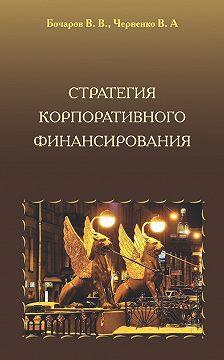 Владимир Черненко - Стратегия корпоративного финансирования