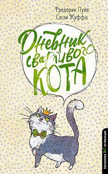 Сюзи Жуффа - Дневник сварливого кота