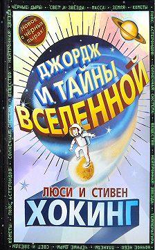 Стивен Хокинг - Джордж и тайны Вселенной