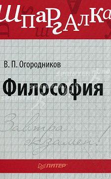 Владимир Огородников - Философия: Шпаргалка