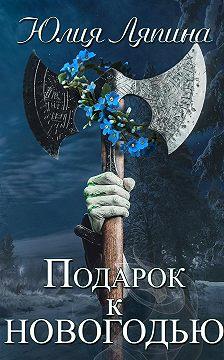 Юлия Ляпина - Подарок на Новогодье